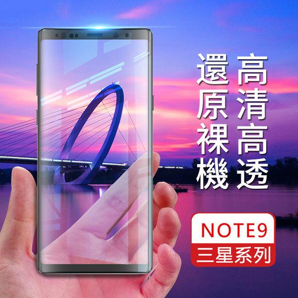 新6D 水凝膜 三星 Galaxy Note9 保護貼 軟膜 滿版 高清 防爆 防刮 防指紋 螢幕貼 保護膜