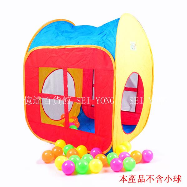 【億達百貨館】20593兒童帳篷 室內 沙灘  收納 女孩 兒童遊戲屋  趣味帳篷 嬰童 特價~