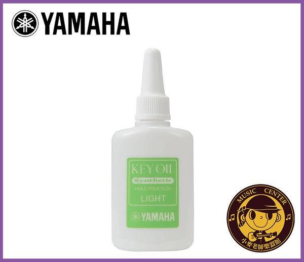【小麥老師 樂器館】YAMAHA 按鍵潤滑油 KOL3 (低黏度) 潤滑油 薩克斯風 長笛 豎笛 長號 短號【T37】
