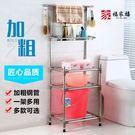 不銹鋼臉盆架浴室廚房置物架落地洗臉盆架子多層衛生間雜物收納架