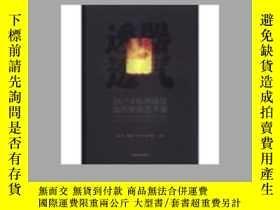 二手書博民逛書店透器透氣:2014杭州國際當代玻璃藝術展[Breathing罕見
