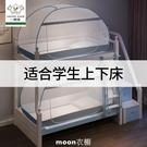 蚊帳 蚊帳學生宿舍上下床1.2m免安裝蒙...