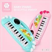 寶寶電子琴兒童初學者迷你小鋼琴音樂益智玩具嬰幼兒女孩1-3-6歲 DJ7174