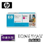 ~送滿額好禮送~ HP Q6003A 原廠紅色碳粉匣 ( 適用HP Color LaserJet 1600/LJ2600/LJ2605/dn/dtn)