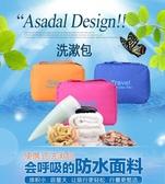 游泳包 韓版可折疊旅行洗漱包便攜掛式盥洗包多功能收納包可 6色