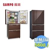 聲寶 SAMPO 560公升玻璃鏡面變頻四門冰箱 SR-A56GDD