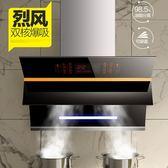 日本抽油煙機側吸式家用排煙機大吸力自動清洗 1995生活雜貨NMS