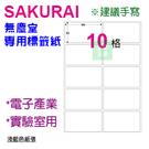 【預購商品,請來電詢問】Sakurai日本品牌  10格 無塵標籤紙 SA-SCLABEL-99x50mm  快乾易書寫 250張/包