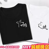 潮T 情侶裝 情侶T 純棉短T MIT台灣製【Y0882-61】短袖-狗頭DOG 貓頭CAT 可單買 男女可穿 快速出貨