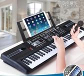電子琴61鍵初學習電子琴兒童多功能成人教學小鋼琴寶寶益智玩具YYJ  育心小館
