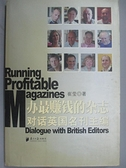 【書寶二手書T4/投資_J1M】辦最賺錢的雜志︰對話英國名刊主編_崔瑩