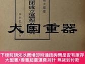 二手書博民逛書店罕見講集團成立過程の研究Y255929 櫻井 德太郎 著 吉川弘文館 出版1966