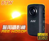 【北台灣防衛科技】*商檢:D53777* 高清晰AEE HD50F警用攝影機/警用密錄器 *170度超廣角* ☞送16GB☜