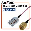 15cm轉接線 SMA 公頭 轉 M頭