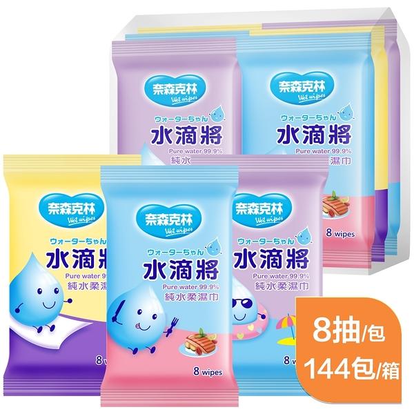 奈森克林 水滴將純水柔濕巾隨身包(8抽x6包x24組)-濕紙巾 濕巾 超含水