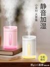 加濕器家用靜音臥室孕婦嬰兒女可愛網紅迷你小型香薰空氣補水噴霧 元旦狂歡購