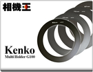 Kenko Multi Holder G100 濾鏡框架專用 鏡頭轉接環〔67~82mm 口徑〕單售