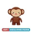 Toyroyal 樂雅 動物家族-小猴TF1037[衛立兒生活館]