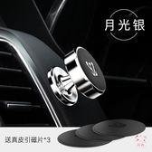 車載手機支架吸盤式汽車用磁性磁鐵放車上支撐磁吸導航車內多功能(七夕禮物)
