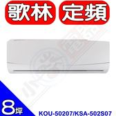 KOLIN歌林【KOU-50207/KSA-502S07】分離式冷氣