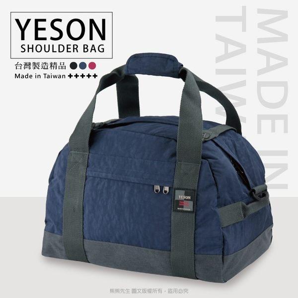《熊熊先生》YESON永生 MIT台灣製造精品 輕量 旅行袋(小) 620-18 頂級YKK拉鍊 可插掛行李箱拉桿