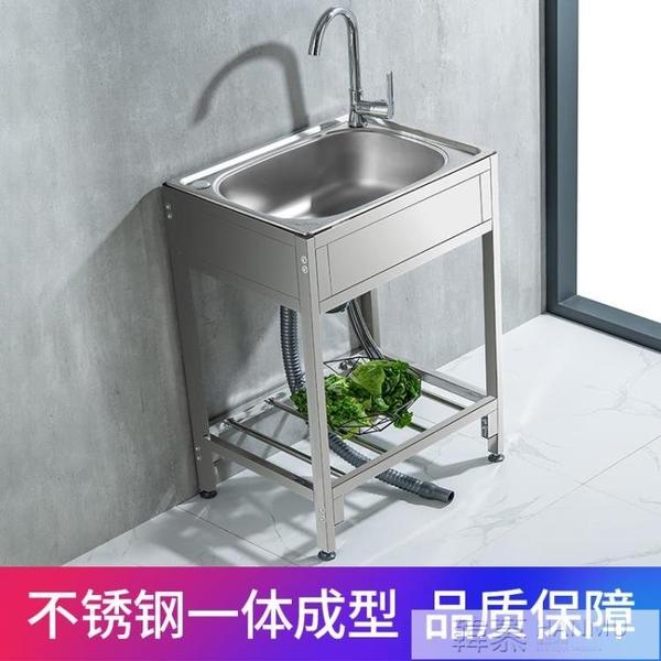 廚房不銹鋼簡易水槽洗菜盆單槽帶支架擋板落地式廚房洗碗槽洗手盆  母親節特惠 YTL