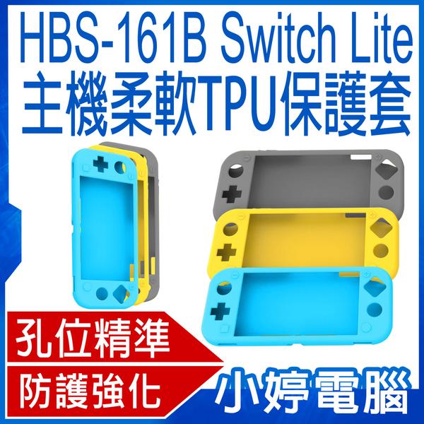 【3期零利率】贈switch lite 保護貼 HBS-161B主機TPU柔軟保護套 Switch Lite 生活防水 耐磨抗刮