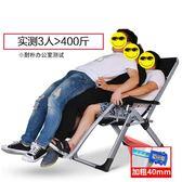 耐樸躺椅折疊靠背午休多功能午睡沙灘家用靠椅子單懶人床逍遙便攜