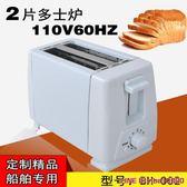 吐司機悅海外貿電器110V/220伏出口定制多士爐面包機2片不銹鋼烤面包機 JDCY潮流站