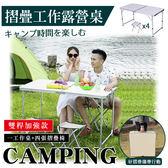 【JR創意生活】加強雙桿 便捷式摺疊桌椅 (1桌4椅) 鋁金屬 工作桌 露營桌 戶外桌