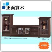 【水晶晶家具/傢俱首選】SB9214-6艾德文279cm//9.3呎//胡桃半實木電視中低櫃三件全組