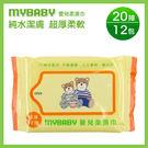 【愛的世界】超厚嬰兒濕紙巾20抽x12包-台灣製- ★箱購用品
