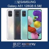 (+贈美拍握把+玻璃貼)三星 SAMSUNG A51/128GB/後置四鏡頭/雙卡雙待/螢幕指紋辨識【馬尼通訊】