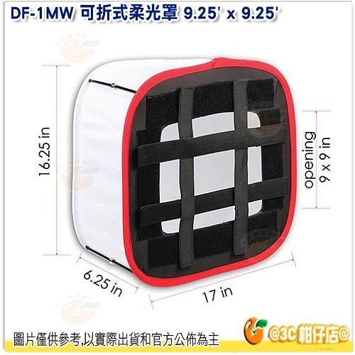 DF-1MW D-Fuse SoftboxLED 可折式柔光罩 9.25' x 9.25' 打光 立福公司貨