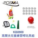 POSMA 高爾夫兒童練習桿玩具組 KGS090D