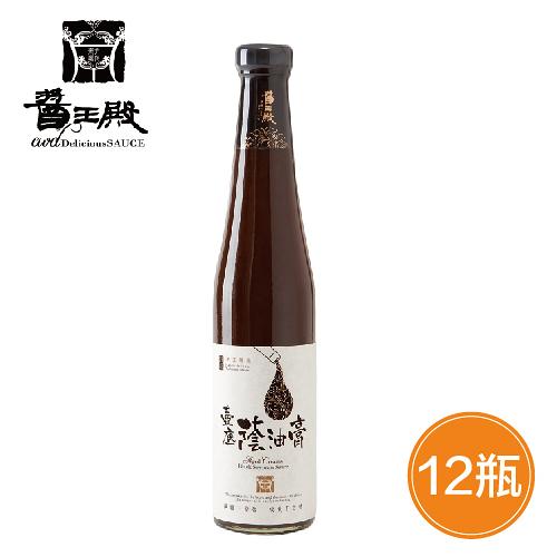 【鮮食優多】醬王殿 精選壺底蔭油500ml/瓶x12瓶