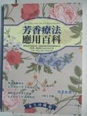 【書寶二手書T7/美容_DO4】芳香療法應用百科_丹尼爾‧費絲緹