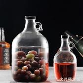 泡酒玻璃瓶泡酒瓶葡萄酒小口密封罐10斤裝大號加州紅酒瓶 JY4549【大尺碼女王】