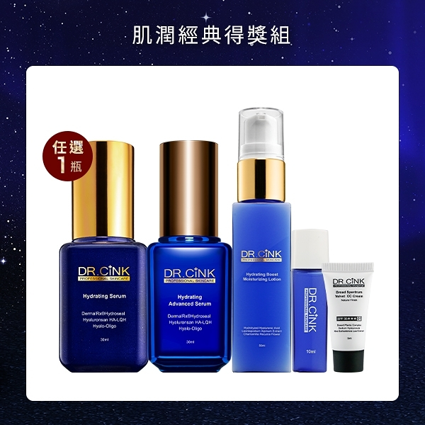 DR.CINK達特聖克 肌潤經典得獎組【BG Shop】特潤藍+精華液