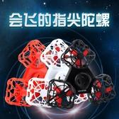 飛行指尖陀螺手指回旋飛行器飛機盜夢空間會飛減壓超夯自電動旋轉