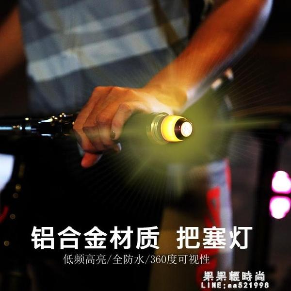騎行燈 USB充電LED自行車把塞燈山地車車把燈轉向燈公路車把堵燈騎行配件 果果輕時尚
