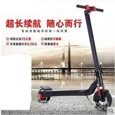 免運 機車BBG 電動滑板車成人可摺疊迷你代步自行車女性超輕便攜代駕電動車L 凱斯盾