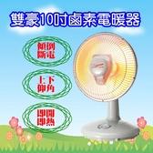 ^聖家^雙豪10吋鹵素電暖器 TH-106【全館刷卡分期+免運費】