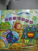 【書寶二手書T8/少年童書_EW2】海底劇場妙妙妙_潔兒.多諾凡