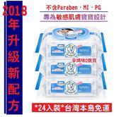 2018年最新升級-貝恩嬰兒保養柔濕巾80抽-無添加*24入裝~不含Paraben・MI・PG 專為敏感性肌膚寶寶設計