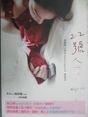 【書寶二手書T9/翻譯小說_NJR】22號人妻_美樂妮.吉蒂安,  柯翠園