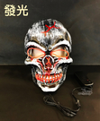 節慶王【W433320】LED發光面具-...