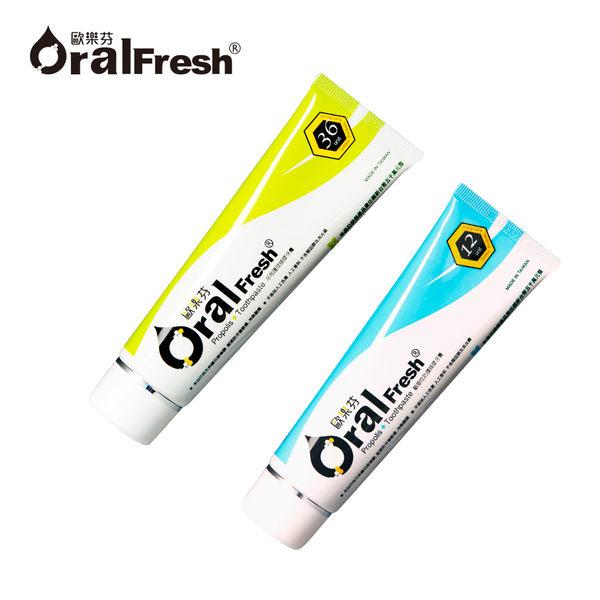 Oral Fresh歐樂芬 牙周護理蜂膠牙膏+敏感性防護蜂膠牙膏 120g