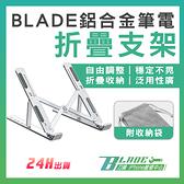 【刀鋒】BLADE鋁合金筆電折疊支架 現貨 當天出貨 台灣公司貨 六檔高度 筆電支架 折疊收納