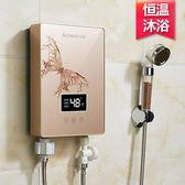 電熱水器 220V 即熱式電熱水器洗澡淋浴速熱型家用小型衛生間  LX 新品特賣